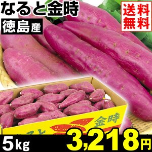 さつまいも 徳島産 なると金時 5kg1組 送料無料 芋 食品|kokkaen