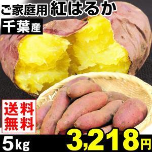 さつまいも 千葉産 ご家庭用 紅はるか 5kg1組 送料無料 芋 食品|kokkaen