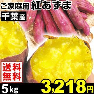 さつまいも 千葉産 ご家庭用 紅あずま 5kg1組 送料無料 芋 食品|kokkaen