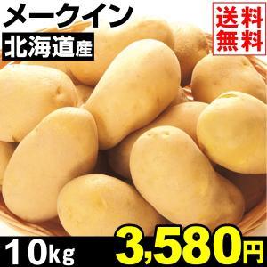 じゃがいも 北海道産 メークイン 10kg1組 送料無料 野菜 食品 kokkaen