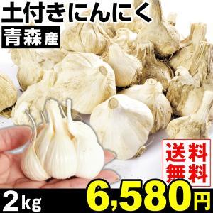 ニンニク 青森産 土付きにんにく 2kg1組 送料無料 ご家庭用 野菜 食品|kokkaen