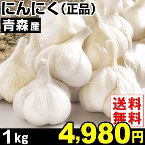 ニンニク 青森産 にんにく(正品)  1kg1袋 送料無料  野菜 食品|kokkaen