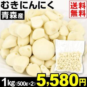 ニンニク 青森産 むきにんにく 1kg1組 送料無料 野菜 冷蔵便 食品|kokkaen