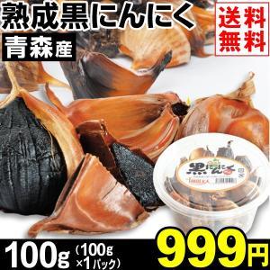 ニンニク 青森産 熟成黒にんにく 100g1組 送料無料 食品|kokkaen