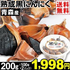 ニンニク 青森産 熟成黒にんにく 200g1組 送料無料 食品|kokkaen