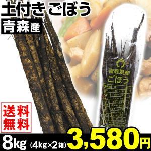ごぼう 青森産 ごぼう 8kg1組 送料無料 ご家庭用 野菜 食品|kokkaen