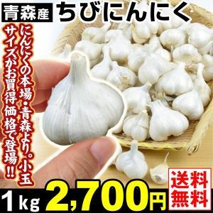 ニンニク 青森産 ちびにんにく 1kg1組 送料無料 ご家庭用 ニンニク 国産にんにく 野菜|kokkaen
