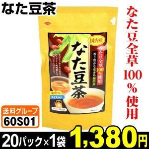 国産 なた豆茶 1袋1組 20パック入り  なた豆全草100%使用 遠赤外線焙煎 刀豆 スッキリ ティーパック 国華園|kokkaen