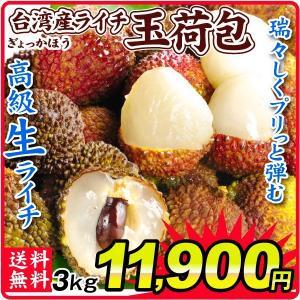 ライチ 台湾産 生ライチ 玉荷包(3kg)74〜100粒 冷蔵 最高級 ぎょっかほう 国華園 kokkaen