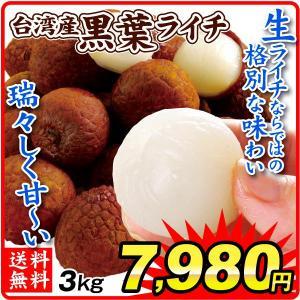 ライチ 台湾産 生ライチ 黒葉(3kg)96〜160粒 冷蔵 くろば 生果 国華園 kokkaen