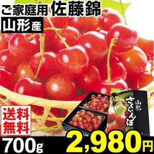 さくらんぼ 山形産 ご家庭用 佐藤錦 700g1箱 送料無料 食品|kokkaen