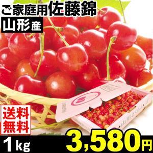 さくらんぼ 山形産 ご家庭用 佐藤錦 1kg1箱 送料無料 食品|kokkaen