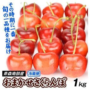 さくらんぼ 南部産 おまかせさくらんぼ 1kg1箱 送料無料 ご家庭用 冷蔵便 食品|kokkaen