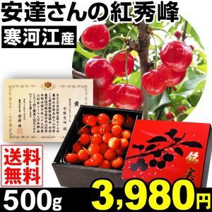 さくらんぼ 寒河江産 安達さんの紅秀峰  500g1箱 送料無料 ご家庭用 紅秀峰 食品|kokkaen
