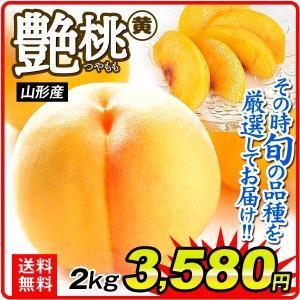 桃 山形産 山形の艶桃・黄金桃(2kg)5〜11玉 ご家庭用 品種おまかせ つやもも もも ピーチ フルーツ 国華園|kokkaen