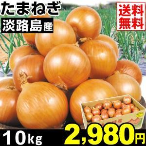 たまねぎ 淡路島産 たまねぎ 10kg1箱 送料無料 玉ねぎ 食品|kokkaen