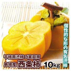 柿 かき 島根産 西条柿 「干柿用渋柿」 10kg ご家庭用 果物 食品 国華園|kokkaen