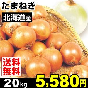 たまねぎ 北海道産 たまねぎ 20kg 玉ねぎ 野菜 玉葱 タマネギ 食品 グルメ 国華園|kokkaen