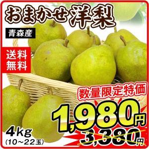 梨 青森産 おまかせ洋梨(4kg)ご家庭用 数量限定 大特価 10〜22玉 洋なし フルーツ 果物 食品 国華園|kokkaen