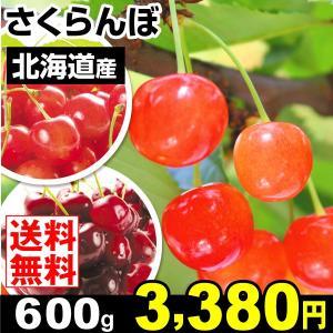 さくらんぼ 北海道産 さくらんぼ 600g ご家庭用 品種おまかせ さくらんぼ 冷蔵便 サクランボ 食品 国華園 kokkaen