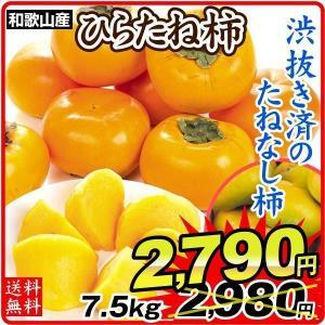 柿 かき 和歌山産 ご家庭用 ひらたね柿 7.5kg 果物 食品 国華園|kokkaen
