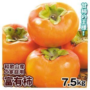 柿 かき 和歌山産 ご家庭用 富有柿 7.5kg ご家庭用 果物 食品 国華園|kokkaen