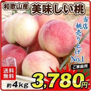 桃 和歌山産 美味しい桃(約4kg)ご家庭用 品種おまかせ もも ピーチ フルーツ 国華園|kokkaen
