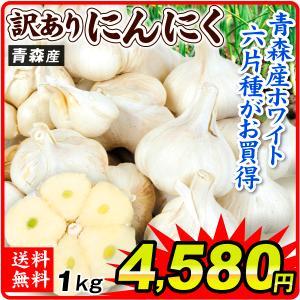 食品 青森産 訳ありにんにく 1kg1箱 にんにく 野菜 野菜 国華園|kokkaen