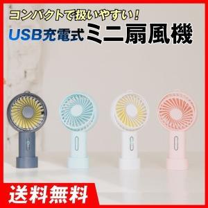 扇風機 USB充電式 ミニ扇風機 1個 ハンディファン ミニファン おしゃれ 暑さ対策 熱中症対策 USB 充電式 携帯 卓上 小型 持ち運び コンパクト 国華園|kokkaen