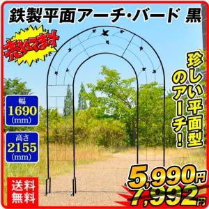 バラアーチ 送料無料 鉄製平面アーチ・バード 1個 幅169・高さ245 アイアン フェンス kokkaen