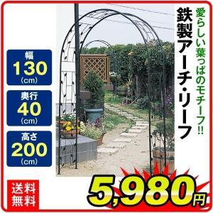 アーチ 鉄製アーチ・リーフ 1個 幅130・奥行40・高さ200 ガーデンアーチ ローズアーチ ガーデニング|kokkaen