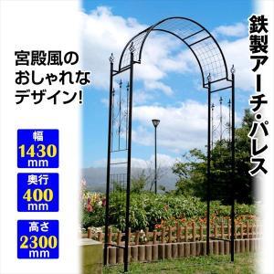 バラアーチ 鉄製アーチ・パレス 1個 幅117・奥行40・高さ230 ガーデンアーチ ローズアーチ ガーデニング|kokkaen