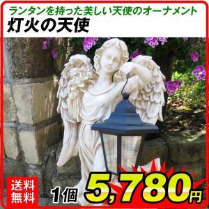 置物 ガーデンオーナメント ポリ製オーナメント ソーラーライト・灯火の天使 1個 幅25・奥行20・...