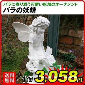 置物 ガーデンオーナメント ポリ製オーナメント バラの妖精 1個 エクステリア 幅36・奥行25・高さ41|kokkaen