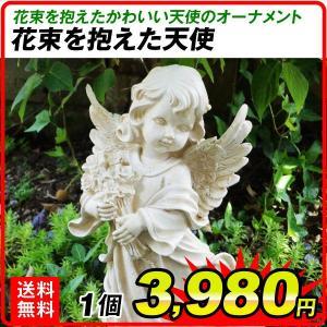 置物 ガーデンオーナメント ポリ製オーナメント 花束を抱えた天使 1個 エクステリア 幅22・奥行20・高さ38