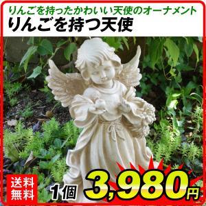 置物 ガーデンオーナメント ポリ製オーナメント りんごを持つ天使 1個 エクステリア 幅24・奥行21・高さ40