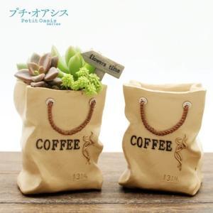 今流行の多肉植物の寄せ植えにぴったりの、おしゃれなポリ製植木鉢。  ●商品情報 コーヒー豆の麻袋がモ...
