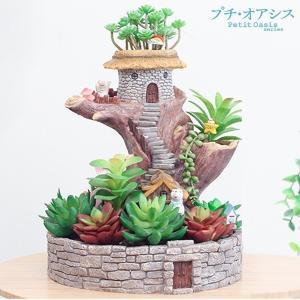 鉢 植木鉢 ポリ製 多肉植物 寄せ植え かわいい プチオアシス・森のおうち 1個 女性 プレゼント|kokkaen