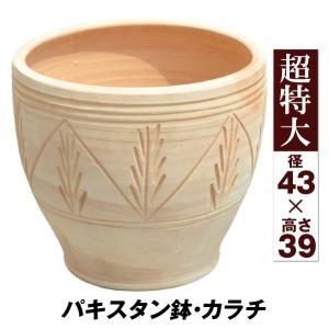 鉢 植木鉢 テラコッタ 素焼鉢 おしゃれ パキスタン鉢・カラチ 超特大 1個|kokkaen