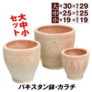 鉢 植木鉢 テラコッタ 素焼鉢 おしゃれ パキスタン鉢・カラチ 大中小セット 3種組|kokkaen