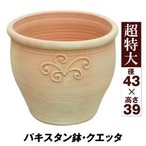 鉢 植木鉢 テラコッタ 素焼鉢 おしゃれ パキスタン鉢・クエッタ 超特大 1個|kokkaen
