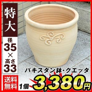 鉢 植木鉢 テラコッタ 素焼鉢 おしゃれ パキスタン鉢・クエッタ 特大 1個|kokkaen