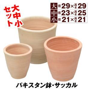 鉢 植木鉢 テラコッタ 素焼鉢 おしゃれ パキスタン鉢・サッカル 大中小セット 3種組|kokkaen
