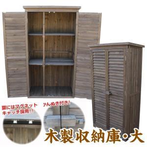 木製収納庫・大 1個 物置 屋外 ベランダ 収納 木目調 倉庫 エクステリア|kokkaen