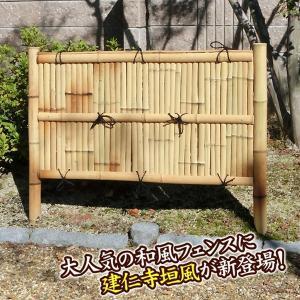 竹垣 竹フェンス 目隠し 竹製品 和風フェンス建仁寺 1枚 幅110・高さ90|kokkaen