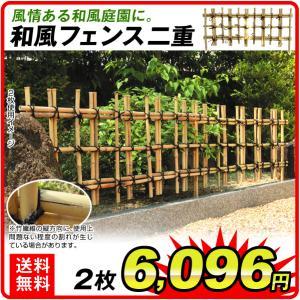 竹垣 竹フェンス 目隠し 竹製品 和風フェンス二重 2枚1組  幅120・高さ60|kokkaen