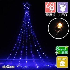 イルミネーション 電源式 LEDカーテンツリー 金 1個 クリスマスライト 8パターン点灯 国華園|kokkaen