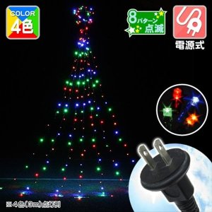 イルミネーション 電源式 LEDカーテンツリー 4色 1個  クリスマスライト 電飾 8パターン点灯 国華園|kokkaen