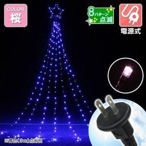 イルミネーション 電源式 LEDカーテンツリー 桜 1個 クリスマスライト 8パターン点灯 国華園|kokkaen