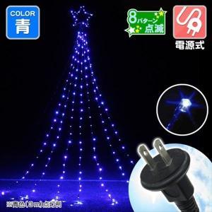 イルミネーション 電源式 LEDカーテンツリー 青 1個 クリスマスライト 電飾 8パターン点灯 kokkaen